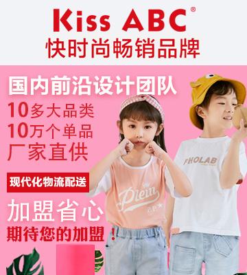 KISSABC童装加盟