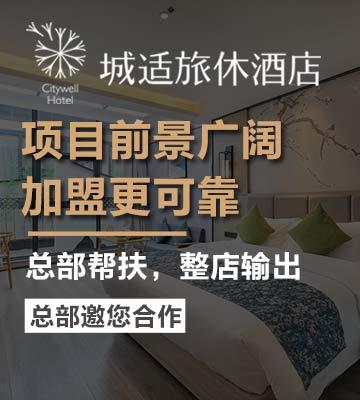 城适旅休酒店雷竞技最新版