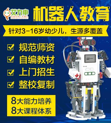 艾力〗申机器人加盟