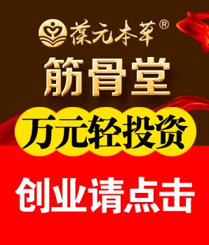 葆元本草养生馆加盟