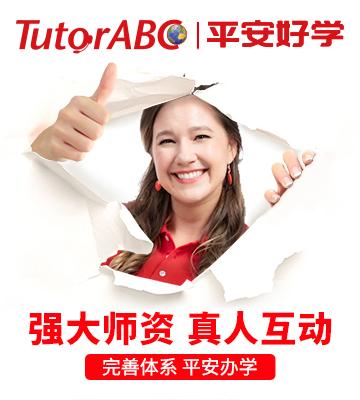 tutorABC VipJr 青少年平台
