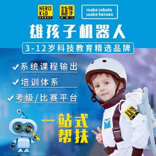 雄孩子机器人加盟