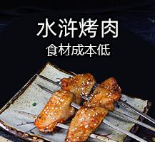 豪气水浒烤肉雷竞技最新版
