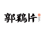 郭鸡片钵钵鸡雷竞技最新版