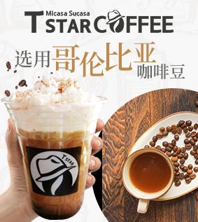 T-star coffee mini帝星咖啡雷竞技最新版