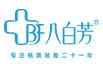 八白芳祛斑雷竞技最新版