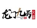 龙门九号雷竞技二维码下载雷竞技最新版