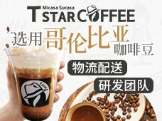 T-star coffee mini帝星咖啡加盟