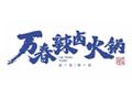 柳风堂万春辣卤火锅加盟