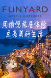 凤悦酒店及度假村雷竞技最新版