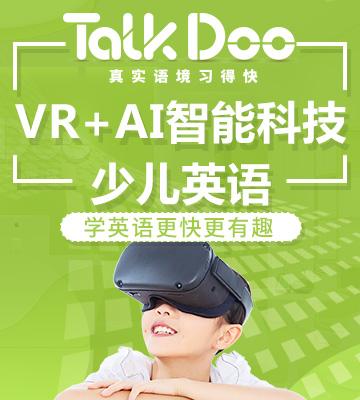 TalkDoo真实语境语言学□ 习体验中心