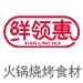 鲜领惠火锅烧烤食材智能便利店加盟