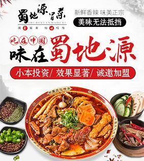 蜀地源冒菜雷竞技最新版