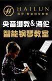 央音继教.海伦智能钢琴教室←