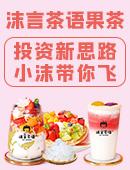 沫言茶语果茶雷竞技最新版