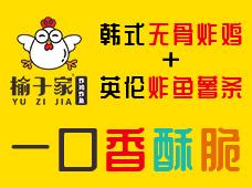 榆子家炸鸡炸鱼加盟