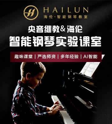 央音继教.海伦智能钢琴教室