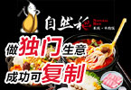 自然稻米线雷竞技最新版