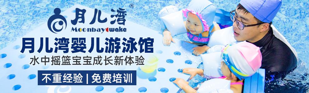 月兒灣嬰兒游泳館加盟