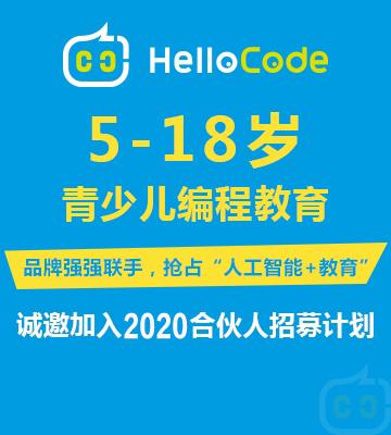 HelloCode青少儿学科编就像一个功成身退程