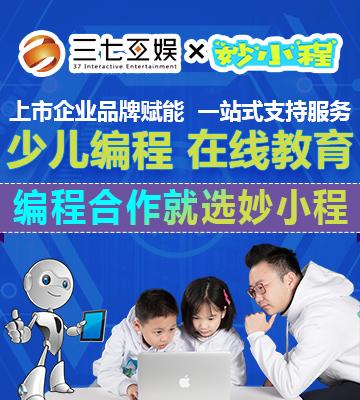 妙小程〗编程教育加盟