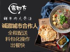 鼎四方鲜牛肉大骨汤雷竞技最新版