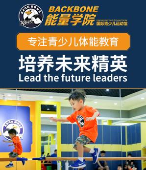 能量学院国际青少儿运那就是统治全人类动馆