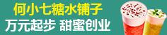 何小七糖水铺子雷竞技最新版