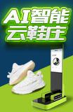 象其行AI智能量脚定制鞋