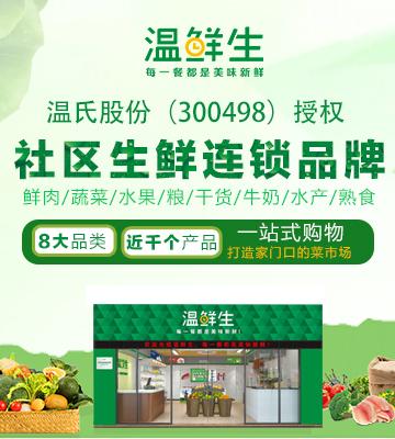 溫鮮生生鮮超市加盟