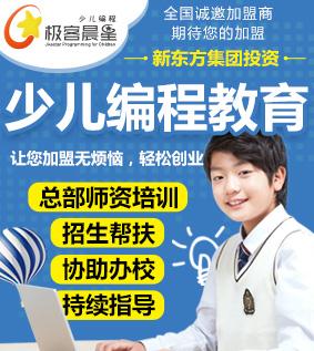 极客晨星编程教育雷竞技最新版