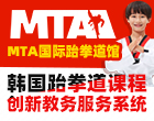 MTA国际跆拳道馆加盟