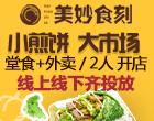 美妙食刻煎饼小吃雷竞技最新版