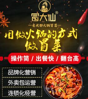 冒大仙雷竞技二维码下载冒菜雷竞技最新版