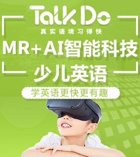 TalkDoo真实语境语言学习体验中心雷竞技最新版