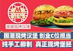 每日邮堡中式汉堡雷竞技最新版