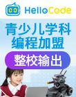 HelloCode少兒編程/阿羅少兒編程
