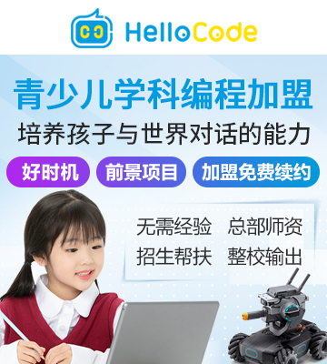 HelloCode青少眼中�D�r爆�l出了炙�岫�学科编程