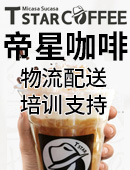 Tstar帝星咖啡加盟