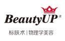 BeautyUP物理学美容皮肤管理