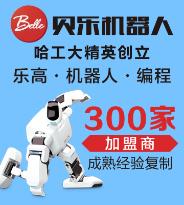 贝乐乐高机器人加盟