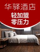 如家华驿系列酒店雷竞技最新版