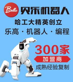 貝樂機器人編程教育