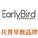 EarlyBird爱彼宝 国际托教中心加盟