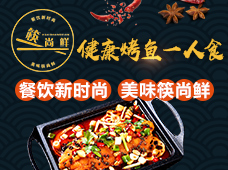 筷尚鲜小份烤鱼加盟
