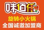 味佰仟旋转小火锅加盟