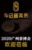 斗記普洱茶加盟