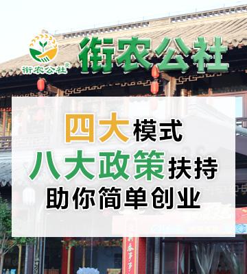 衔农公社-YOUHOPE优畔便利店加盟