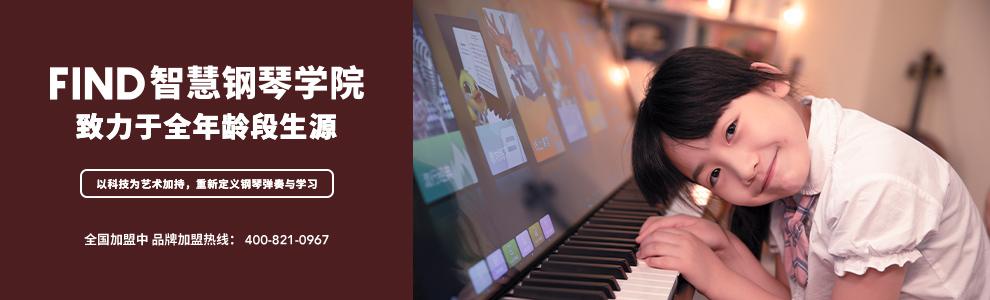 Find智慧威力钢琴加盟
