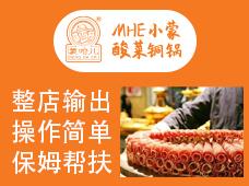 蒙哈儿小蒙酸菜铜锅加盟